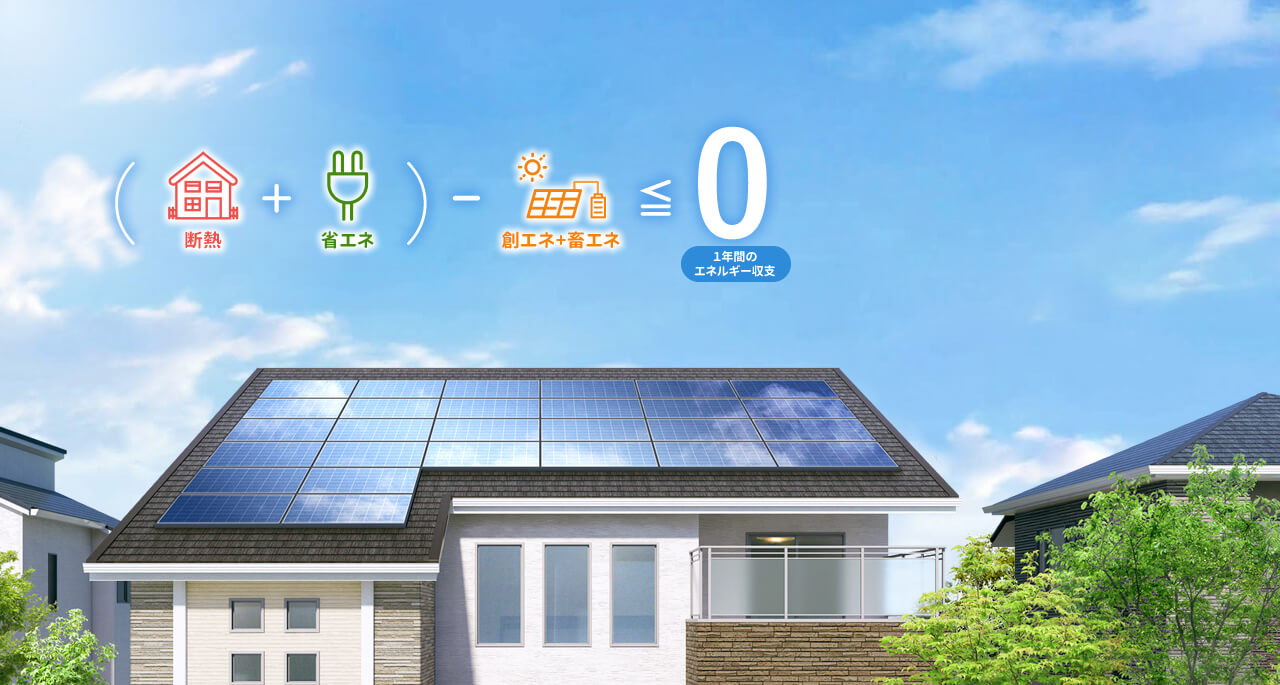 ZEH住宅|NET ZERO ENERGY HOUSE