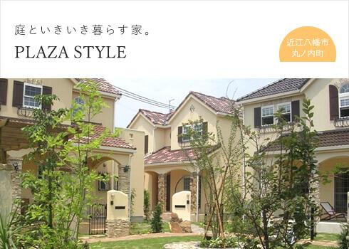 庭といきいき暮らす家。│PLAZA STYLE プラザスタイル