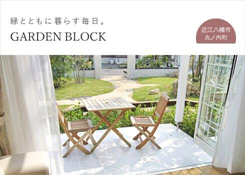 緑とともにくらす、毎日。│GARDEN BLOCK ガーデン・ブロック